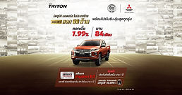 MMTH_feb_Promotion_double-cab_3.jpg