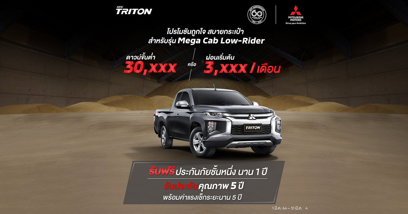 mmth_march_promotion_triton_mg_lr-update