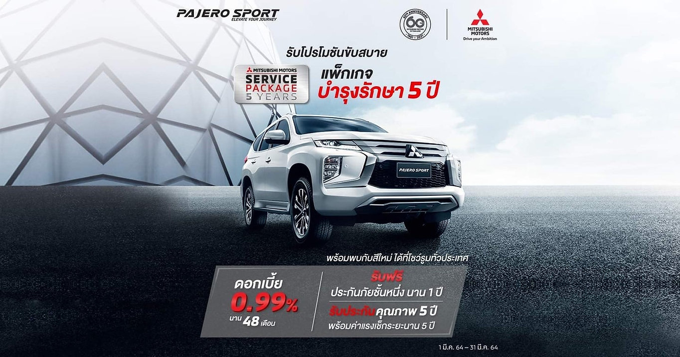 mmth_march_promotion_pajero.jpg