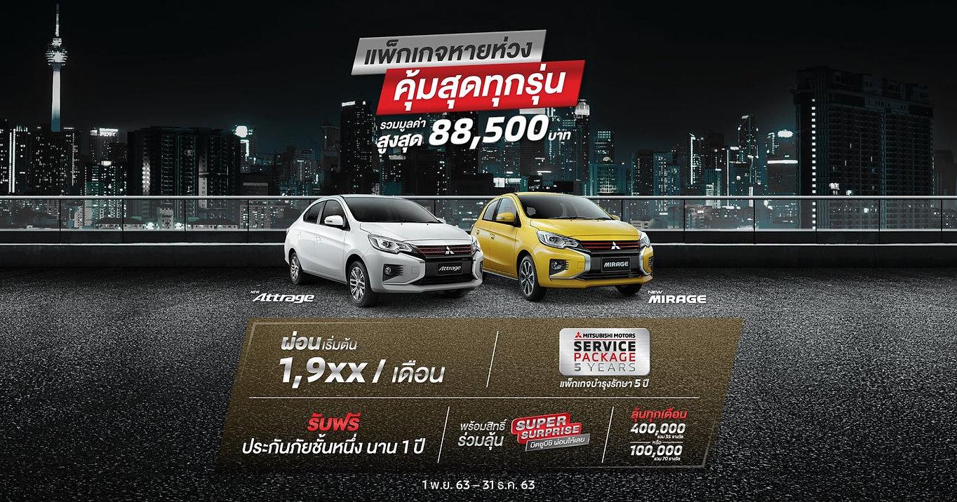 MMTH_Nov_Promotion_Web_City-car_V1.jpg