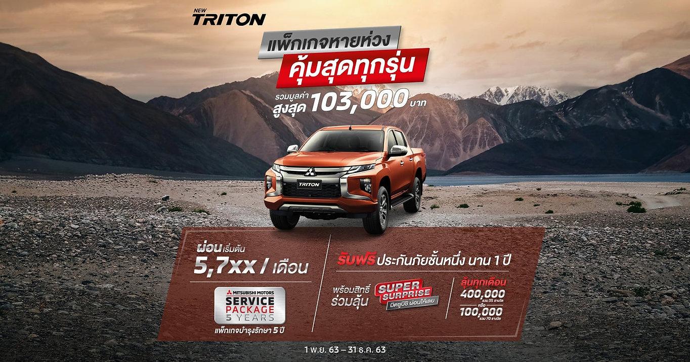 MMTH_Nov_Promotion_Web_Triton-H_V1.jpg