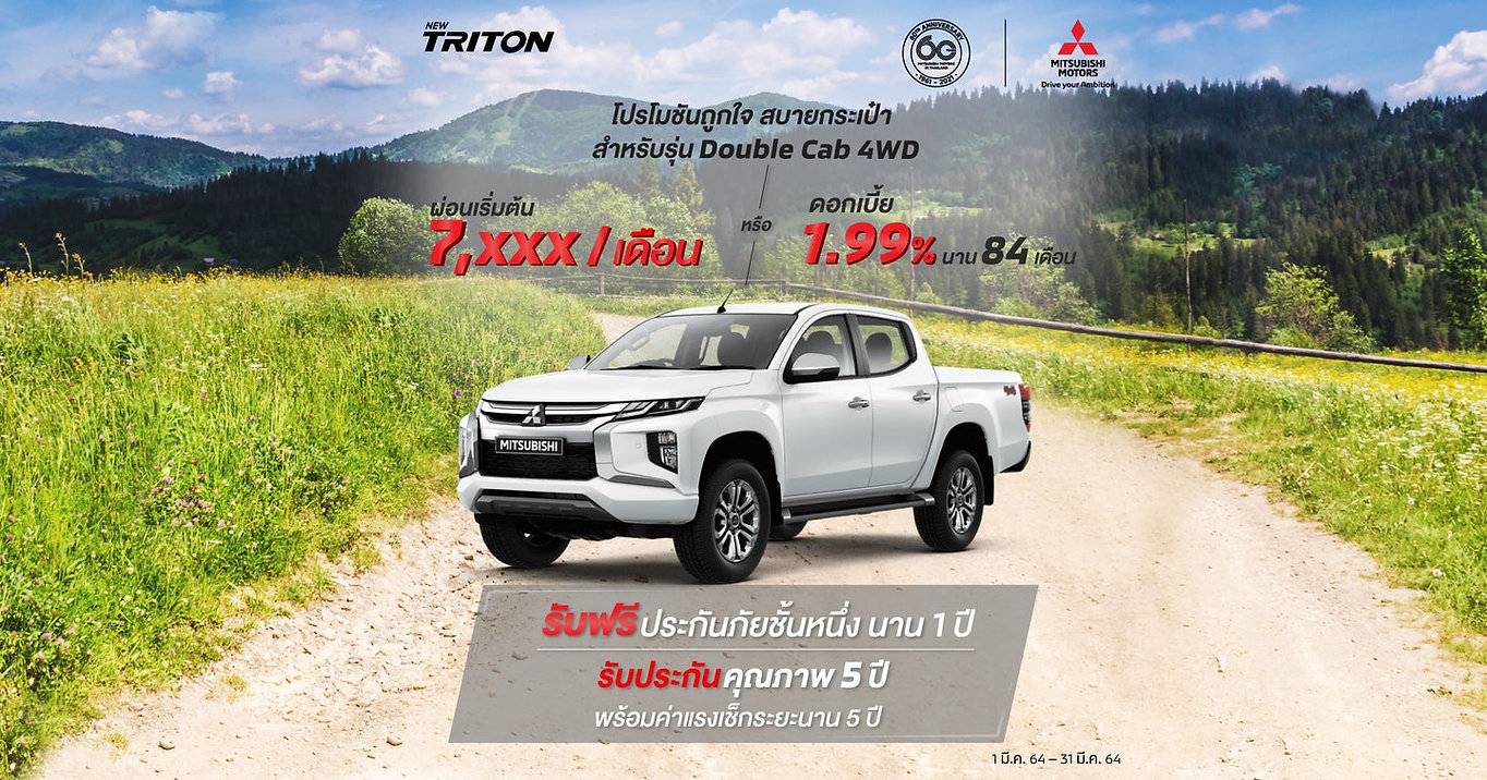 mmth_march_promotion_triton_dc_4wd.jpg
