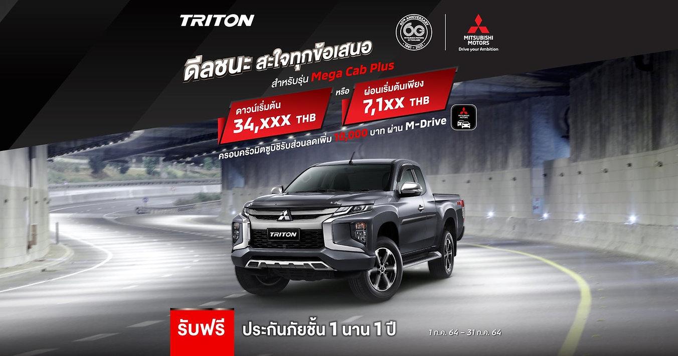 Triton-MC-HR-PLUS-banner.jpg