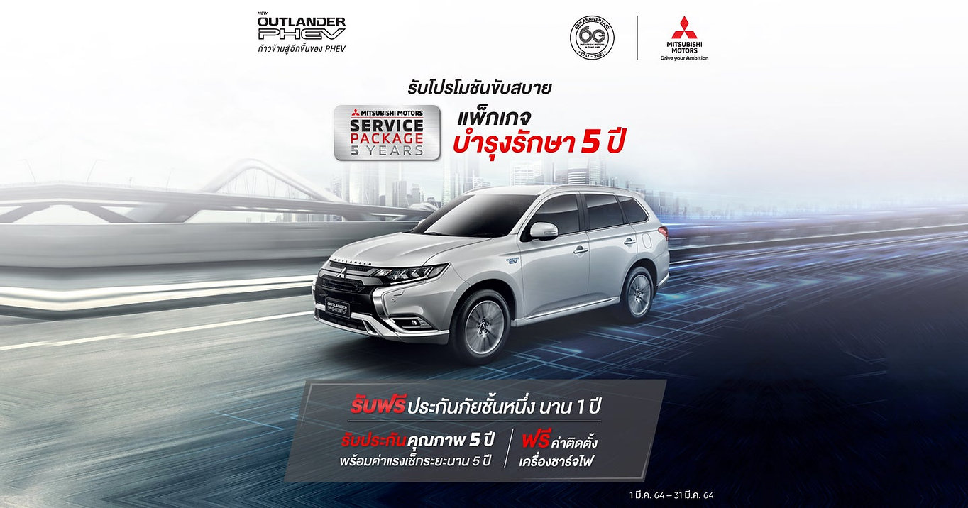 MMTH_march_Promotion_phev_web.jpg
