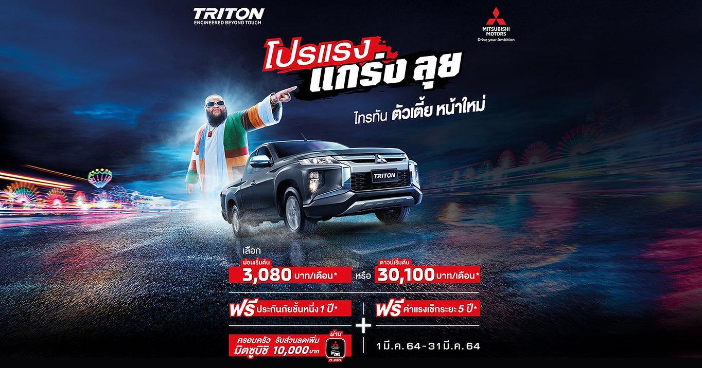 New_Triton_Promotion_20210311.jpg