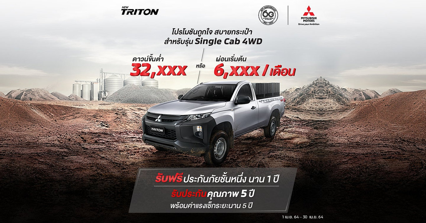 mmth_april_promotion_triton_sc_4wd.jpg