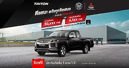 Triton-MC-LR-banner.jpg