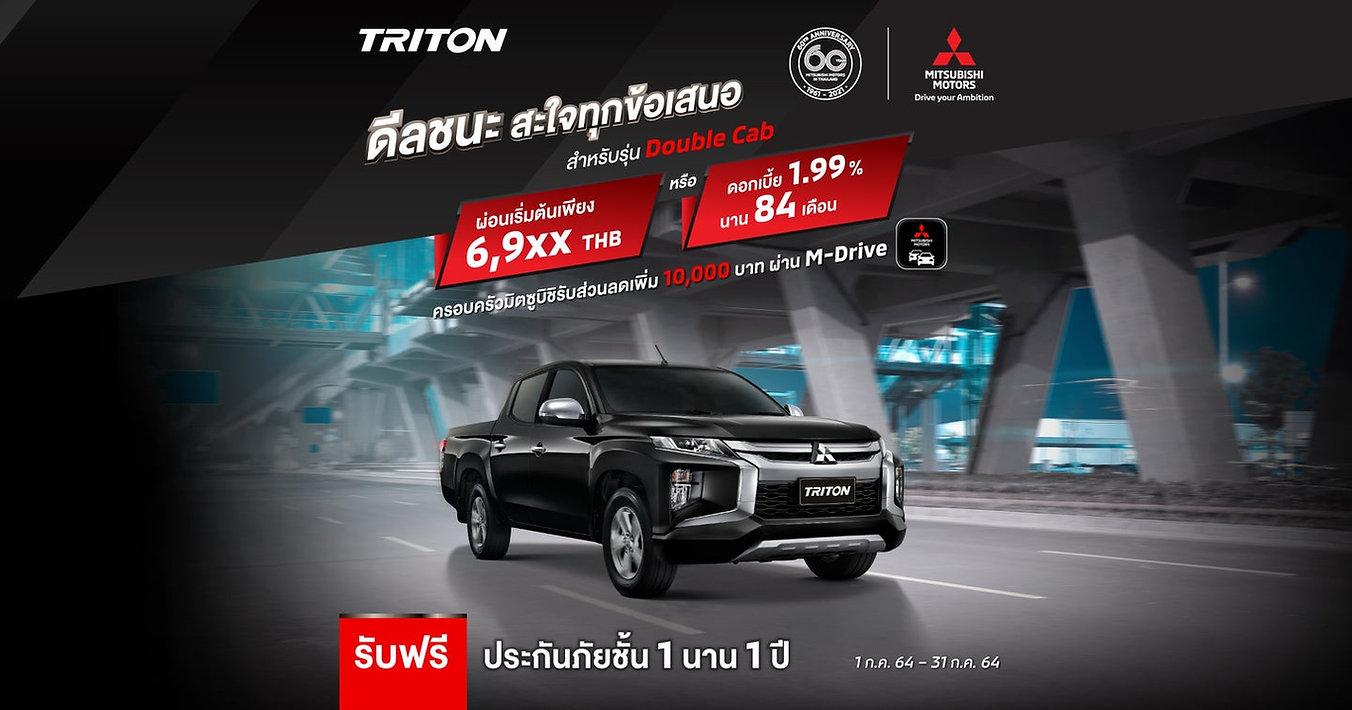 Triton-DC-LR-banner.jpg