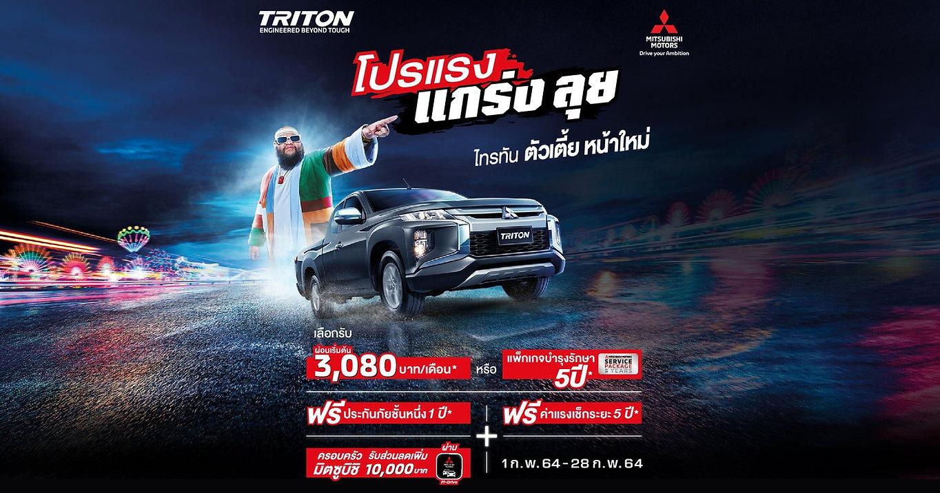 New-Triton-Promotion-20210201.jpg