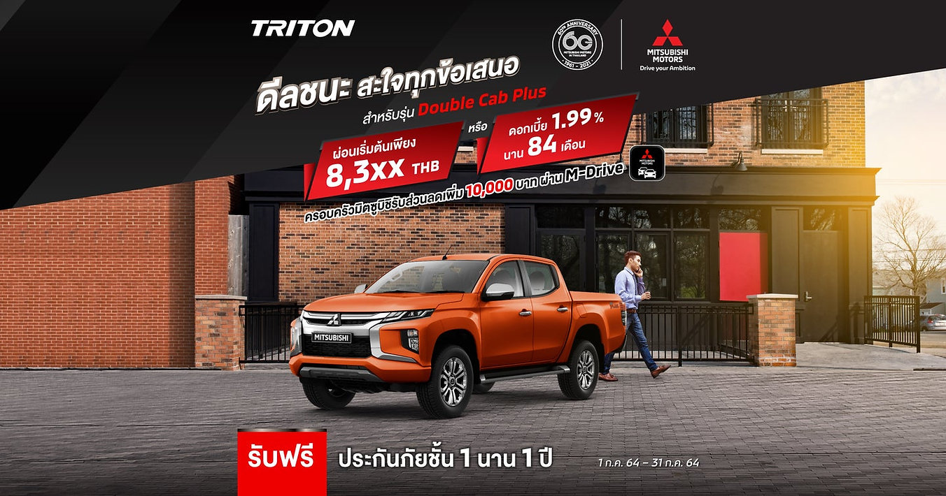Triton-DC-HR-PLUS-banner.jpg