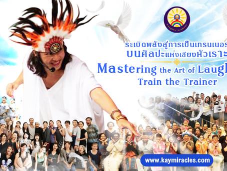 Mastering the Art of Laughing:Train the Trainer ระเบิดพลังสู่การเป็นเทรนเนอร์บนศิลปะแห่งเสียงหัวเราะ