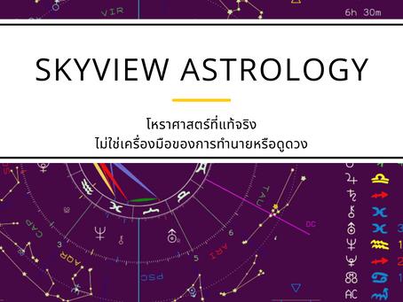 SkyView Astrology โหราศาสตร์ที่แท้จริงไม่ใช่เครื่องมือของการทำนายหรือดูดวง ตอนที่ 2