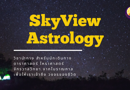 SkyView Astrology วิชานำทาง สำหรับนักเดินทาง ตอนที่ 1