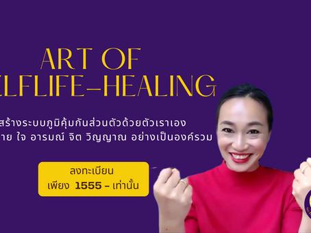 """โค้ชชิ่งออนไลน์ """"Art of SelfLife-Healing: สร้างระบบภูมิคุ้มกันส่วนตัวด้วยตัวเราเอง"""""""