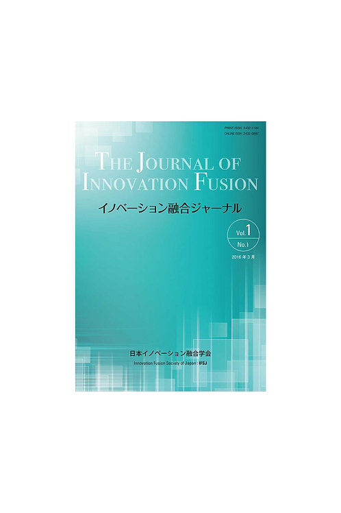 イノベーション融合ジャーナル 第1巻1号 「イノベーション融合の知」 ONLINE ISSN 24