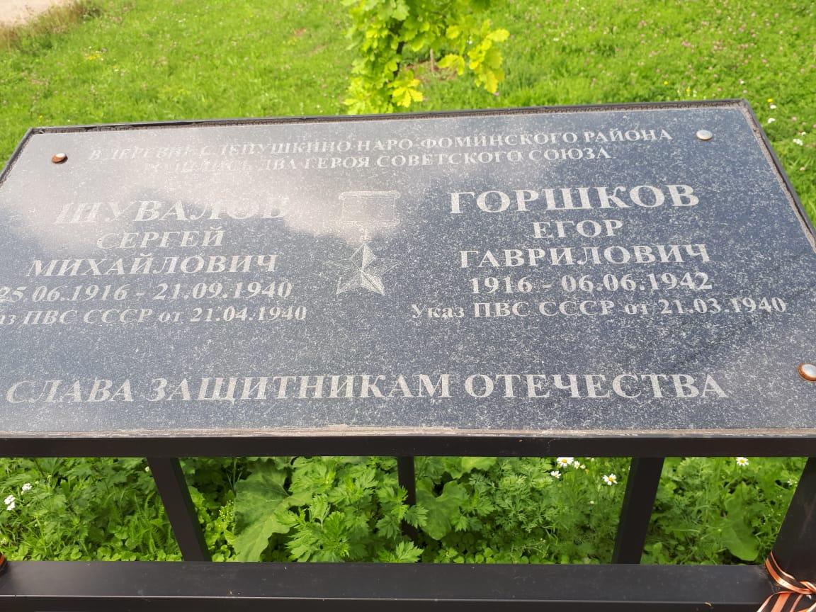 памятник местным героям