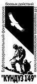 Кундуз-Лого 1.jpg