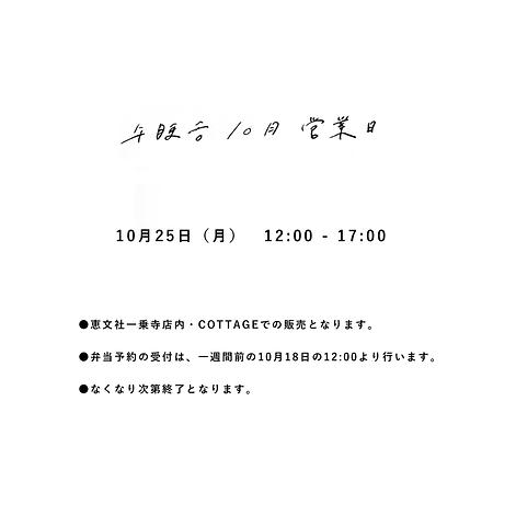 営業日カレンダー.png