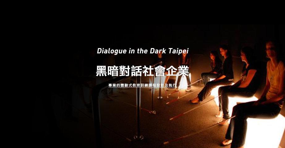 黑暗对话社会企业
