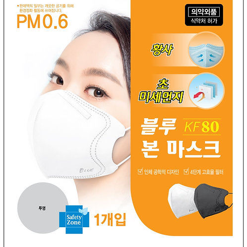 BLUE KF80 Fine dust Mask
