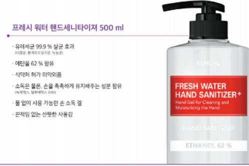 Kundal Fresh Water Hand Sanitizer 500m