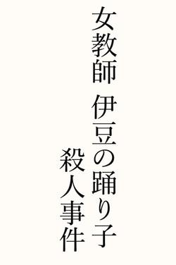 女教師 伊豆の踊り子 殺人事件