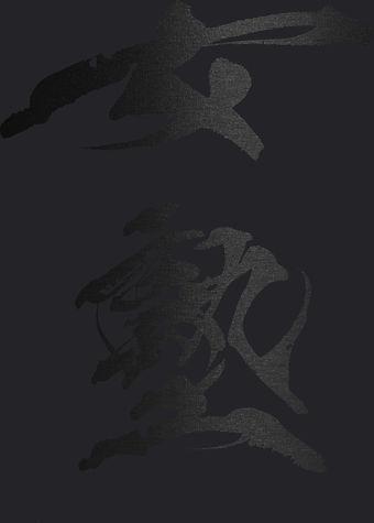 女塾 LOGO web pages black.jpg