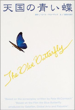天国の青い蝶