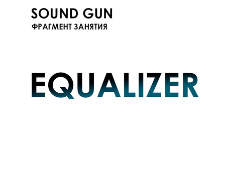 """Sound Gun. Фрагмент занятия """"EQ"""""""