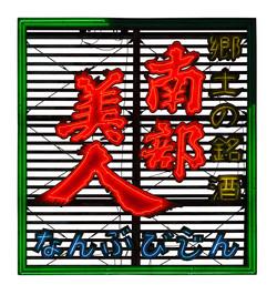 Nanbu bijin(Japanese sake Southern beauty )