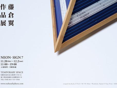NEWS 043/ 札幌市での個展のお知らせ。