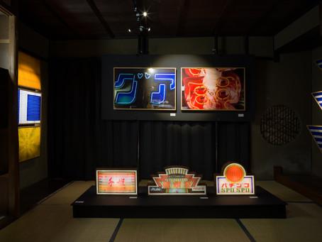 NEWS 038/ 京都での個展が終了しました。他