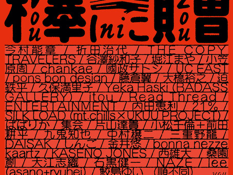 """NEWS 041/ グループ展""""棒に贈""""に参加します。"""