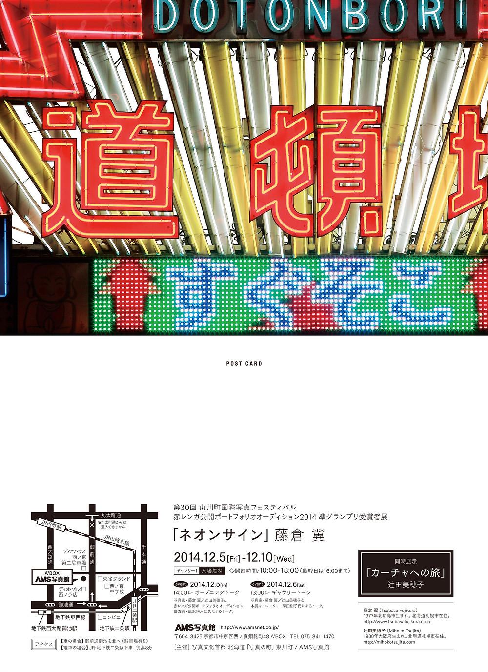 藤倉DM.jpg