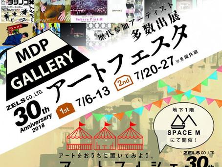 """NEWS 042/ グループ展""""MDP GALLERYアートフェスタ""""に参加します。他 近況と秋のお知らせ。"""