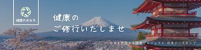 日本ナースオーブバナー.png