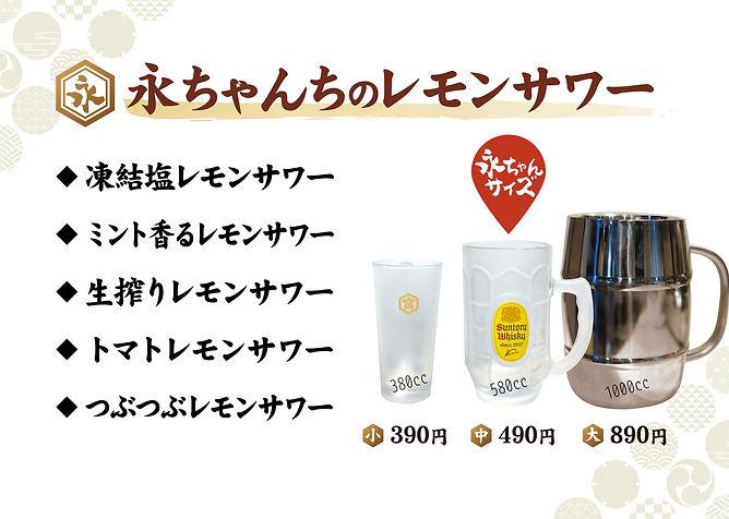永ちゃんち_ドリンクメニューA4-01.jpg