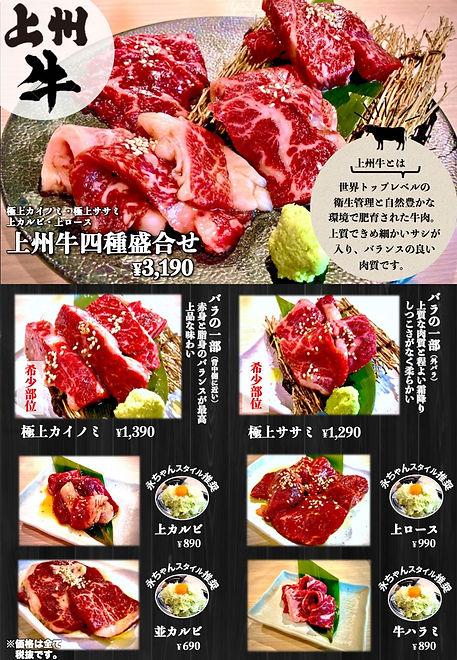 ホルモン焼肉永ちゃんち_210210_3.jpg