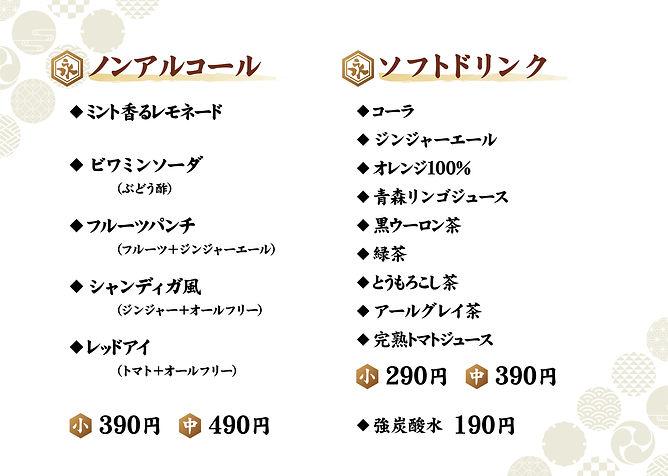 永ちゃんち_ドリンクメニューA4-04.jpg