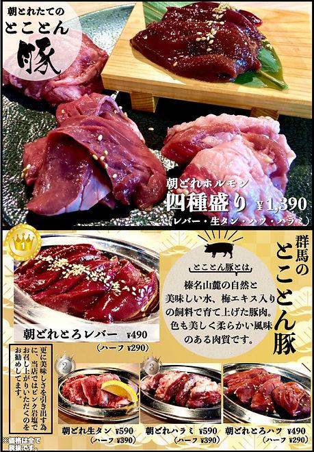 ホルモン焼肉永ちゃんち_210210_6.jpg