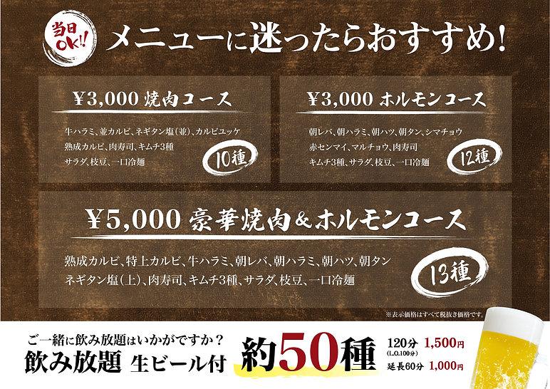 永山フードメニューA4巻まとめ-03.jpg
