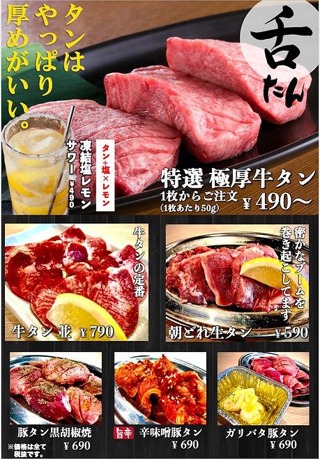 ホルモン焼肉永ちゃんち_210210_4.jpg
