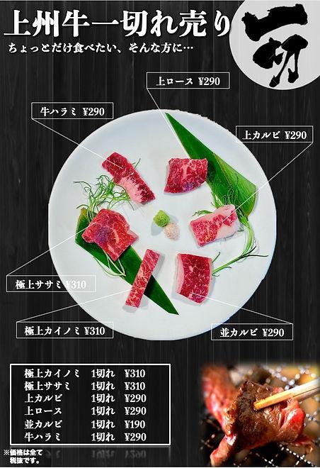 ホルモン焼肉永ちゃんち_210210_0.jpg