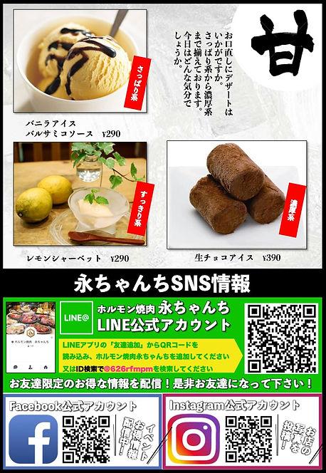 ホルモン焼肉永ちゃんち_210210.jpg