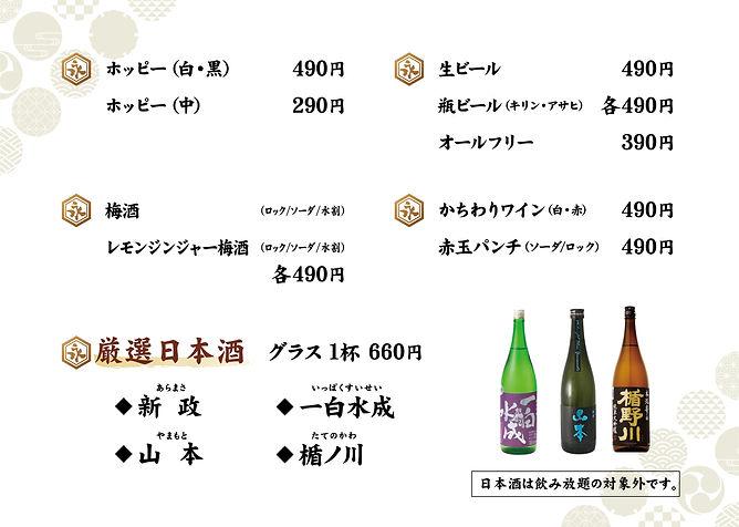 永ちゃんち_ドリンクメニューA4-03.jpg
