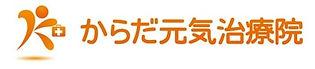 karada-logo-yoko-min.jpg