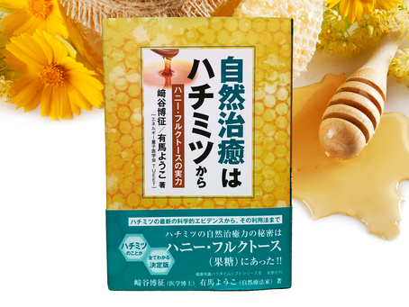 コロナ禍のストレスや体力低下が蜂蜜で救われた