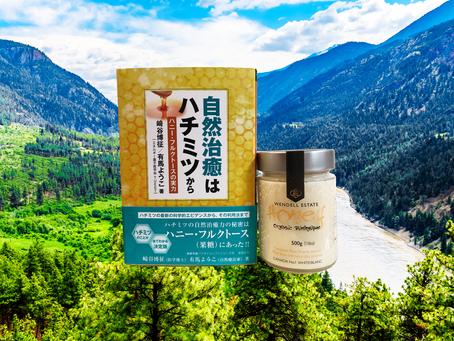 ハチミツ書籍&オーガニッククローバー蜂蜜スペシャルセット