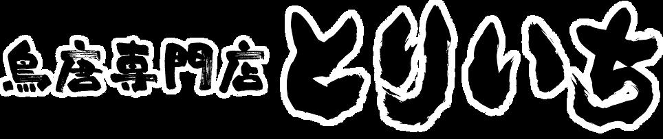 とりいちロゴ.png
