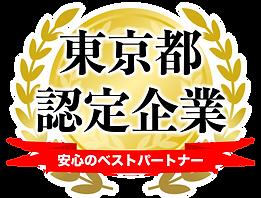 東京認定.png